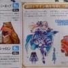 【白猫プロジェクト】新キャラ女剣士とタコの画像出てるじゃねーかwwwこれ載ってる雑誌なんだ?