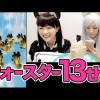 【白猫プロジェクト】フォースター13th キャラガチャ22連