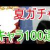 【白猫プロジェクト】夏ガチャキャラ100連【カスミ1点狙い】